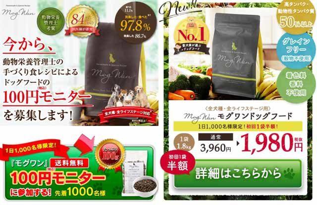モグワン100円&初回半額